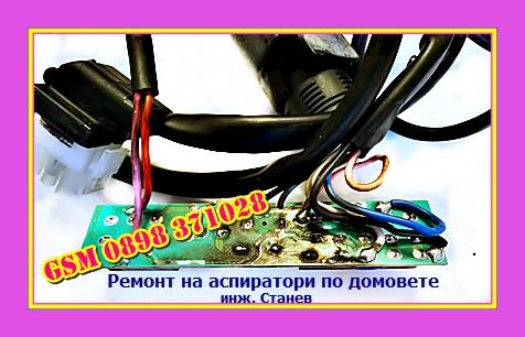 Майстор,   ремонт на електроуреди,  събота и неделя,  София,         Ремонт на перални,Ремонт на печки,Ремонт на фурни,Ремонт на керамични плотове, Ремонт на микровълнови,Ремонт на аспиратори,Ремонт на телевизори,Ремонт на съдомиялни,Ремонт на сушилни,Ремонт на диспозери, Ремонт на абсорбери, по домовете,  Ремонт,  Инж. Станев,  ремонт на малки уреди,  прахосмукачки, хлебопекарни, кафемашини, ютии, вентилатори, пароструйки, техника,   Ремонт на аспиратор,   възстановяване на писти на платка,    техник, пералня, печка, телевизор,