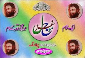 Mauj E Ghazal Urdu PDF Book