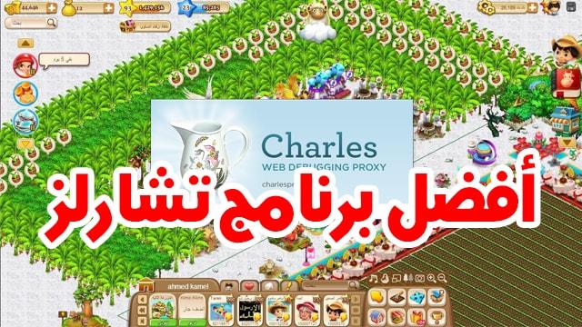 تحميل برنامج تشارلز للمزرعة السعيدة
