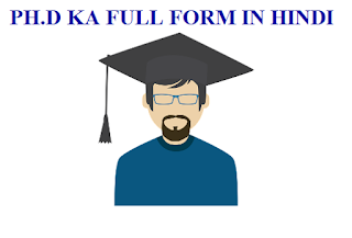 Ph.D full form in hindi,Ph.D Ka full form