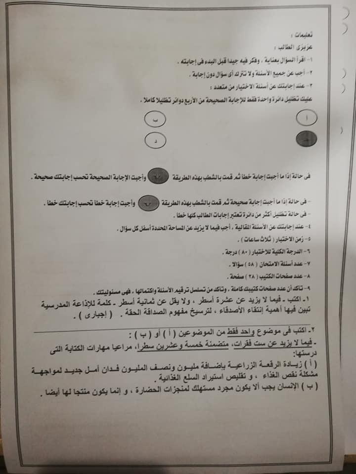البوكليت الثامن فى اللغة العربية لطلاب الصف الثالث الثانوى ٢٠١٩ 5