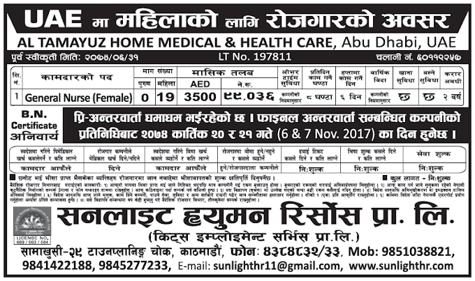 Jobs in UAE for Nepali, Salary Rs 99,036