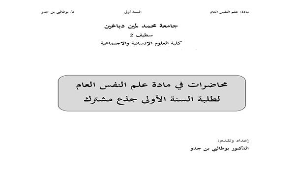 محاضرات في مقياس  علم النفس العام pdf