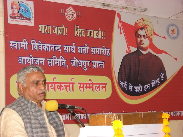 Believe Bharath; Know Bharath; Be Bharath and Make Bharath – Dr. ManMohan Vaidya at the 150th year celebrations of Swami Vivekananda