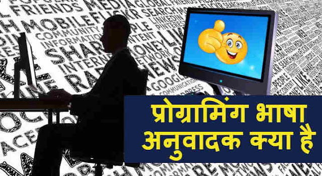 प्रोग्रामिंग भाषा अनुवादक क्या है -  What Is Programming Language Translator in Hindi