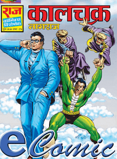 कालचक्र कॉमिक्स पीडीऍफ़ पुस्तक | Kaal Chakra Comics In Hindi PDF