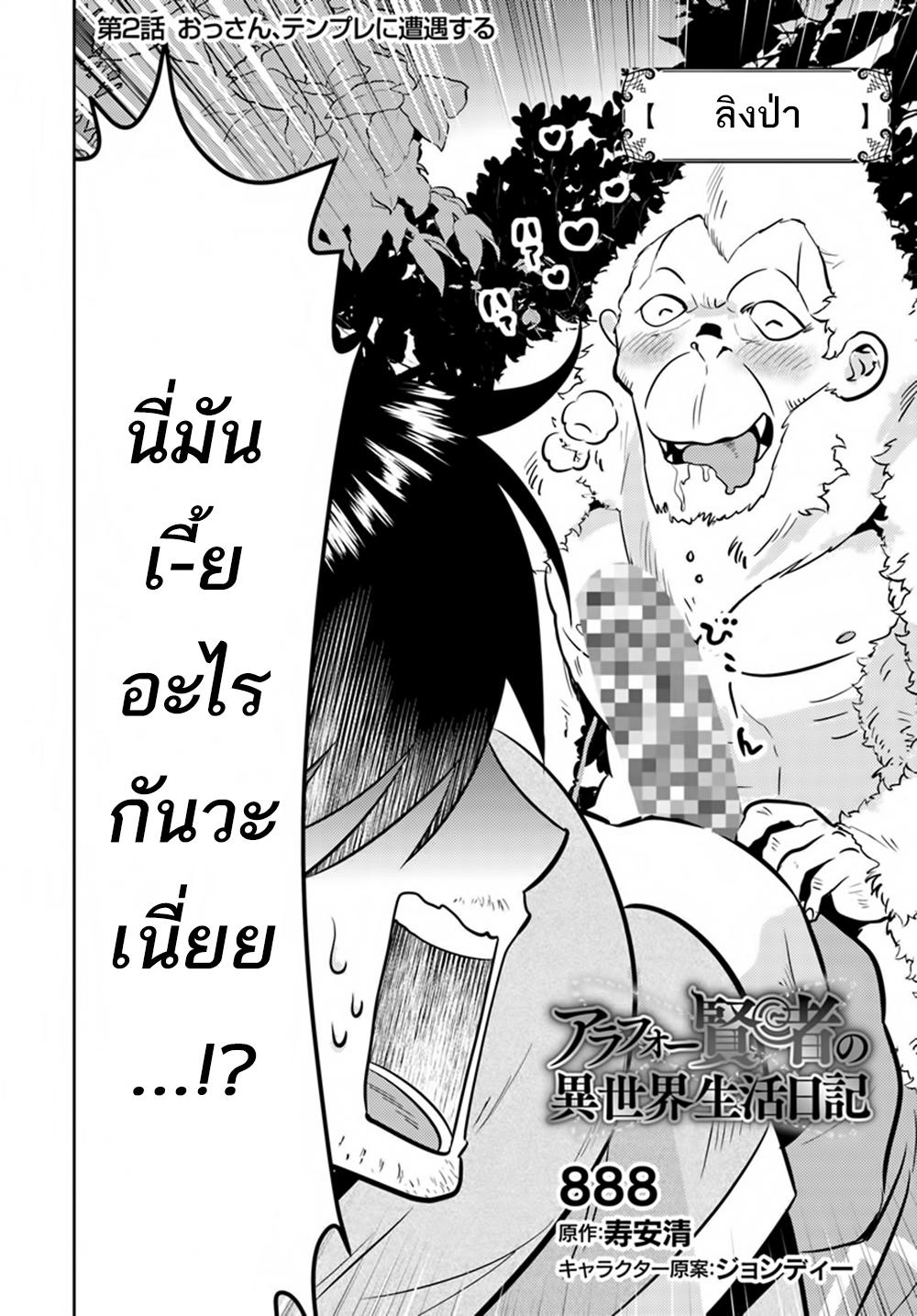 อ่านการ์ตูน Arafoo Kenja no Isekai Seikatsu Nikki ตอนที่ 2 หน้าที่ 4