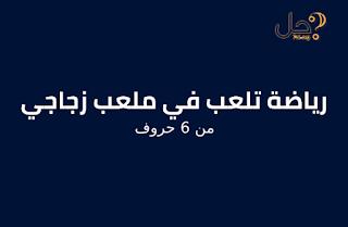 رياضة تلعب في ملعب زجاجي من 6 حروف لغز 236 فطحل