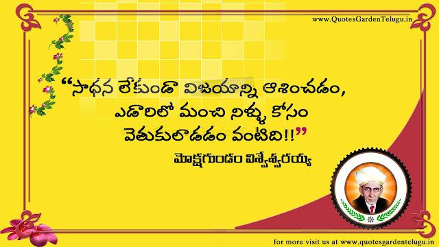 Mokshagundam vishweshvaraiah telugu quotations
