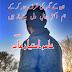 Aamir Imtiaz Poetry