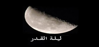 متى ليلة القدر في رمضان لهذا العام واهم علامات ليلة القدر