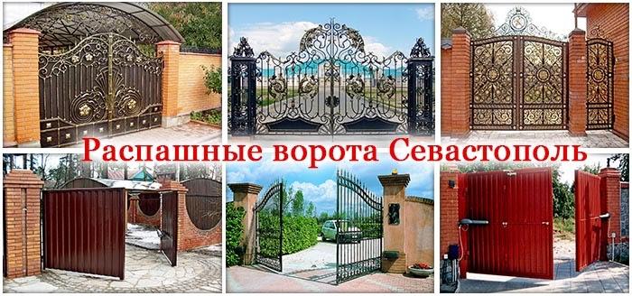 Распашные ворота Севастополь