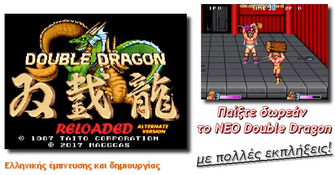 Παίξε δωρεάν την ανανεωμένη έκδοση του Double Dragon
