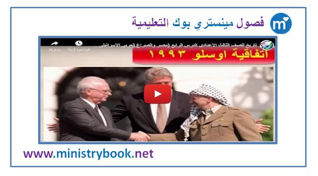 شرح درس مصر والصراع العربي الاسرائيلي - تاريخ الصف الثالث الاعدادي ترم ثاني