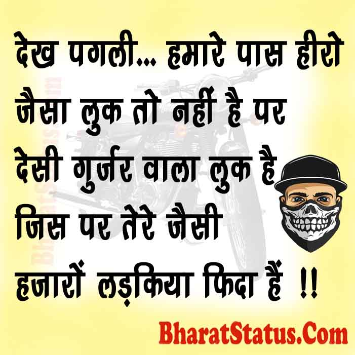 Desi Gurjar Look Status in Hindi