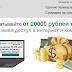 Отзывы о сайте - Global Trade денежные переводы со всего мира. Зарабатывайте от 20000 рублей в день!