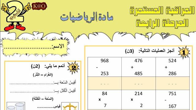 المستوى الثاني:الفرض الثاني الأسدوس الثاني الرياضيات