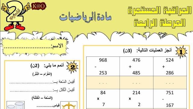 فروض المرحلة الرابعة:الفرض الثاني الأسدوس الثاني النشاط الرياضيات للمستوى الثاني
