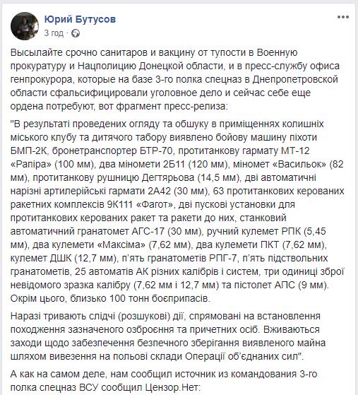 Правоохоронці виявили масштабний схрон військової техніки та озброєння на сході України