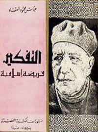 كتاب التفكير فريضة اسلامية pdf لعباس محمود العقاد