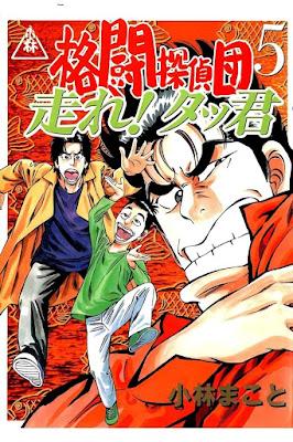 [Manga] 格闘探偵団 第01-05巻 [Kakuto Tanteidan Vol 01-05] Raw Download