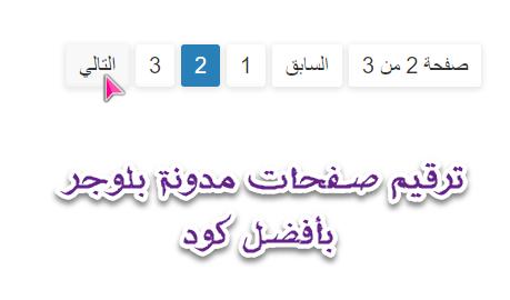 ترقيم صفحات مدونة بلوجر عدد لانهائي بطريقة صحيحة