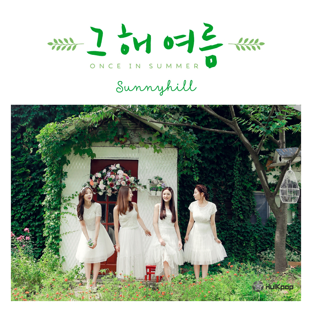 [Single] Sunny Hill – Once In Summer