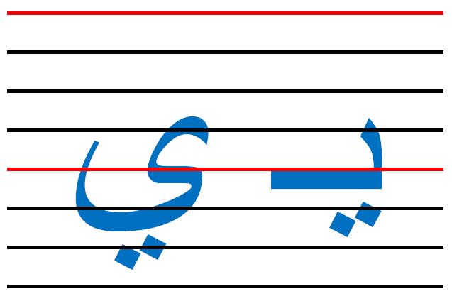 x5 - المقاييس الصحيحة  في الكتابة لكل الحروف العربية