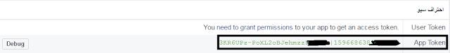 طريقة الحصول على مفتاح API Access Token Key للفيس بوك
