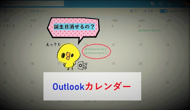 Outlookカレンダーの「誕生日」が削除できない?削除方法を伝授!
