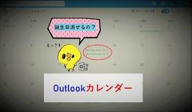 Outlookカレンダーの予定表「誕生日」の削除する方法