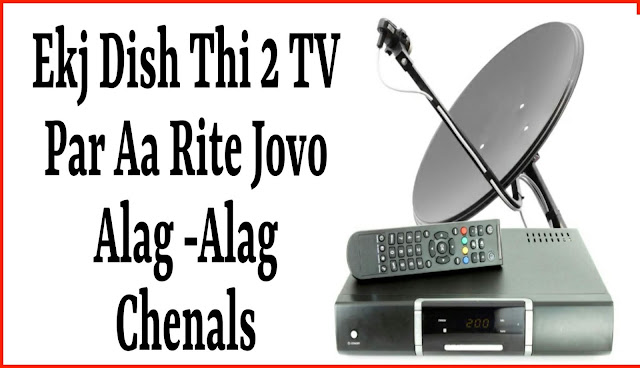 how to connect 2 tv to 1 set top box with different channels, how to connect two tv with one tata sky set top box, how to connect two set top boxes together,one set top box multiple tvs different channels, how to connect two tv with one airtel set top box, how to connect two tvs to one cable box,
