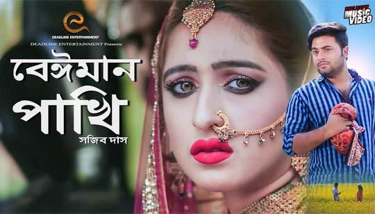 Beiman Pakhi by Sojib Das Bangla Song