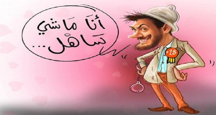 """لوموند : كوكايين وكحول """"ليلة القبض"""" على المغني سعد المجرد"""