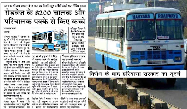 After the protest, the Haryana government's uttar, the roadways will be 8200 driver-operators