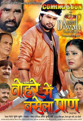 tohre_me_basela_pran-Bhojpuri_movie_star_casts_news_Wallpapers_songs_videos