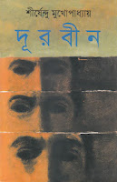 Bangla Novel Durbin by Shirshendu Mukhopadhyay