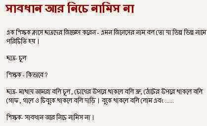Bangla jokes sms,Bangla funny sms, Bangla hasir sms, | Free