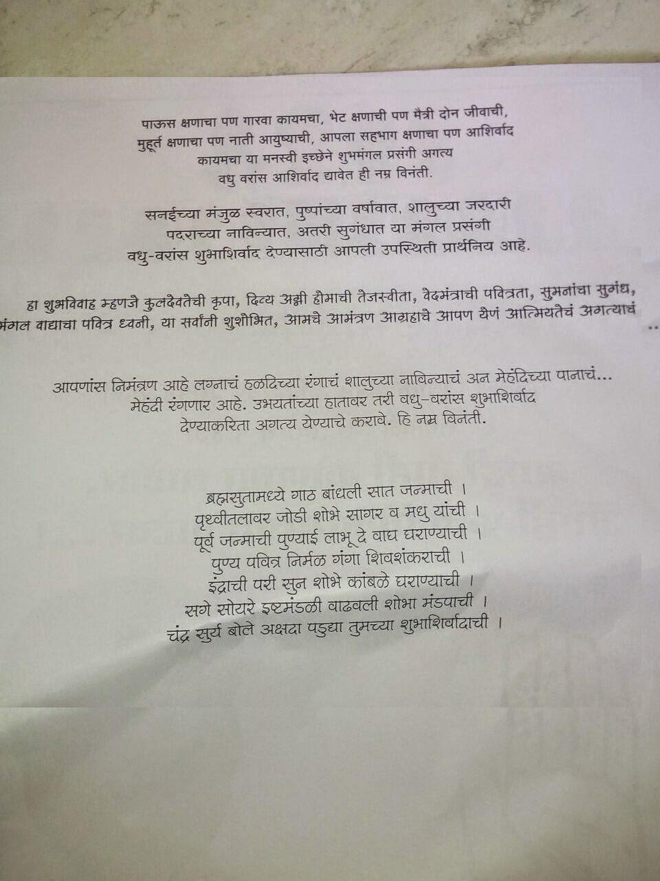 Marathi Kavita Marathi Wedding Invitation Message