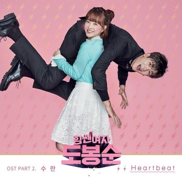 SURAN (수란) – Heartbeat Lyrics [Strong Woman Do Bong Soon (힘쎈여자 도봉순) OST] Single: 힘쎈여자 도봉순 OST Part.2 (JTBC 금토드라마) Lyrics: 문성남 Composition: 문성남 Arrangement: 문성남 Release date: 2017.03.04  Suran – Heartbeat HANGUL