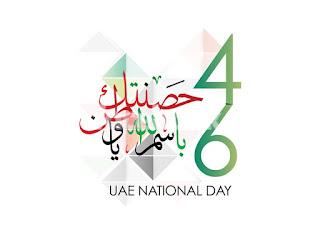 صور اليوم الوطنى الإماراتي 2018 تهنئة عيد الاتحاد 46 uae national day