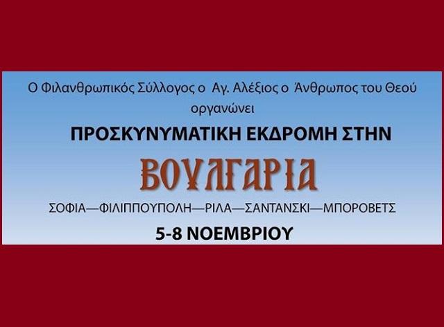 Πληροφορίες και πρόγραμμα για την Προσκυνηματική Εκδρομή στη Βουλγαρία
