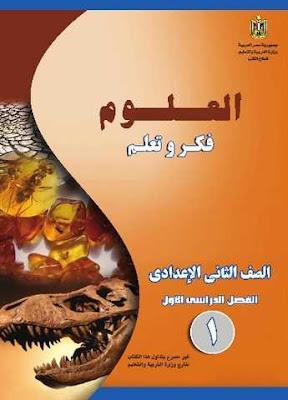 تحميل كتاب العلوم للصف الثانى الاعدادى الفصل الدراسى الاول