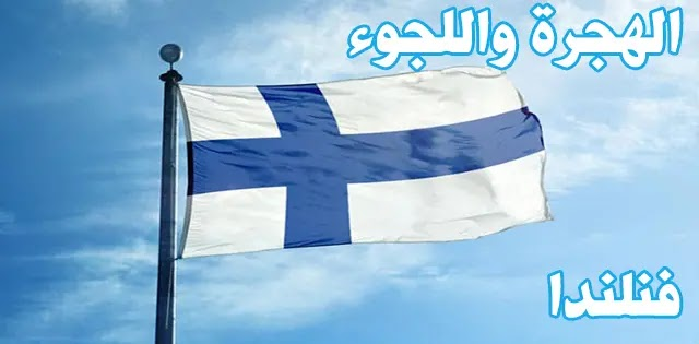اللجوء و الهجرة الى فنلندا والعمل بيها وتكاليف السفر إليها