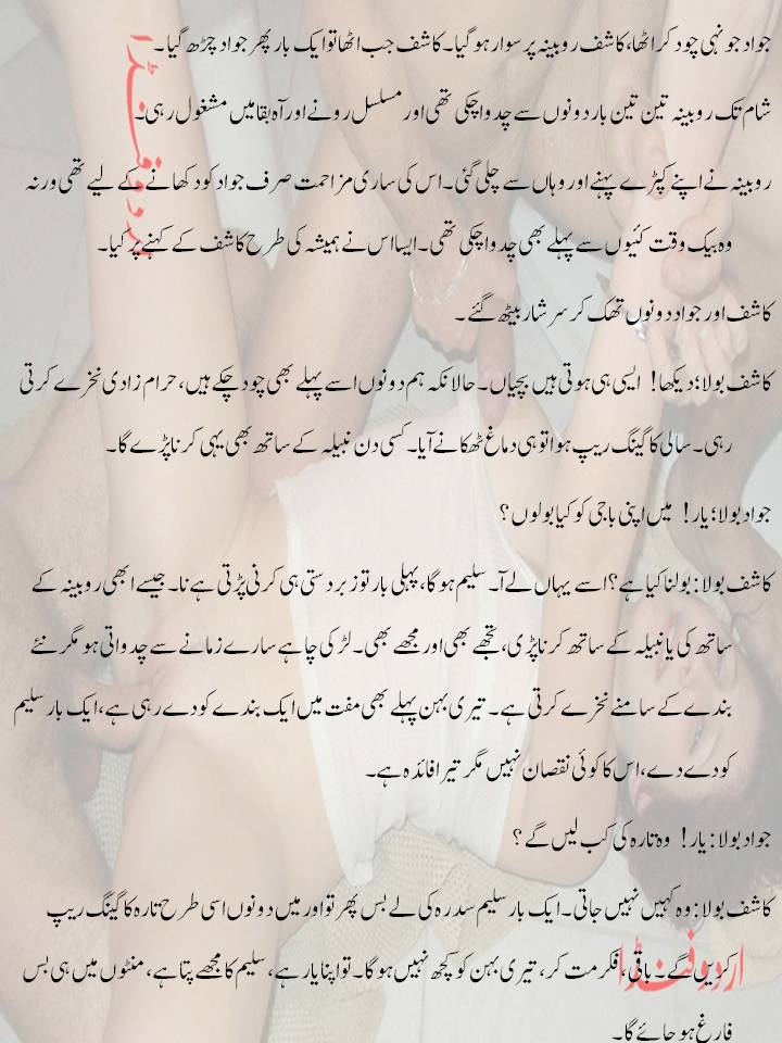 Adult Sex Urdu Stories 117