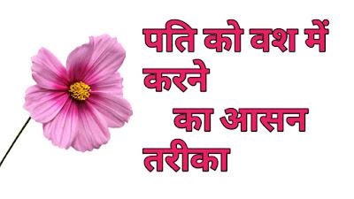 pati ko vash me karne ka saral upay in hindi