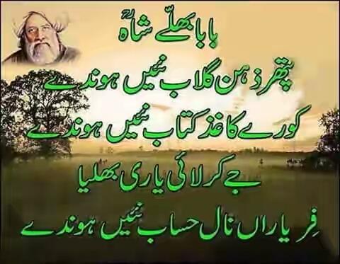 Best Urdu Poetry Pdf
