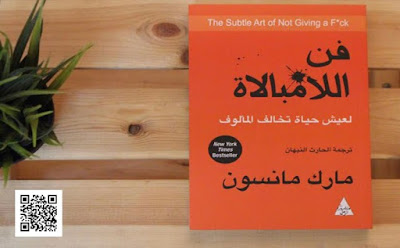 كتاب فن اللامبالاه لعيش حياه تخالف المالوف لمارك مانسون
