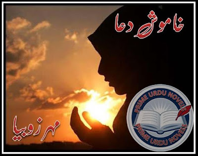 Khamosh dua novel by Mehr Zobia