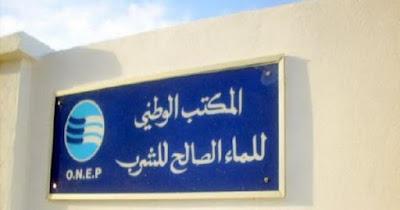 المكتب الوطني للماء الصالح للشرب : لائحة المترشيحين المدعوين لإجراء مبارة كتابي - 14 عون صيانة بتاريخ 07/05/2016